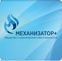 ООО Механизатор+, ООО Механизатор, оборудование и материалы для систем газоснабжения и газопотребления, газификация,